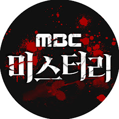 MBC 미스터리 : 심야괴담회 & 서프라이즈