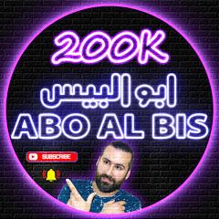abo al bis _ ابو البيس
