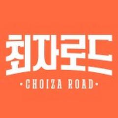 최자로드-CHOIZAROAD