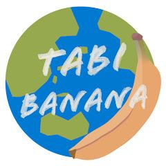 TABIBANANA〜ハーレー2台と古民家暮らし〜