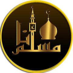 أنا مسلم - I'm a Muslim