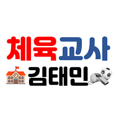 체육교사 김태민CLASS