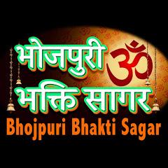 Bhojpuri Bhakti Sagar - भोजपुरी भक्ति सागर