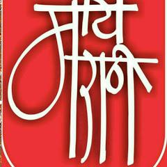 Mai Marathi