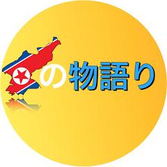 脱北者が語る北朝鮮