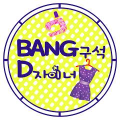 Bang-D Kim