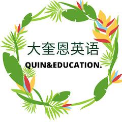 大奎恩英语- Quin&Education