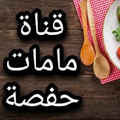 مامات حفصة Mamat Hafssa