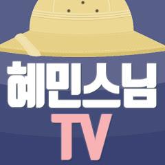 혜민스님 TV
