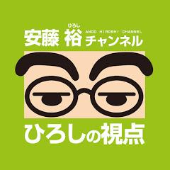 安藤裕チャンネルひろしの視点