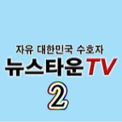 뉴스타운TV2