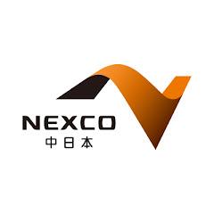 NEXCO中日本(中日本高速道路)