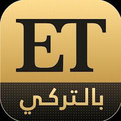 بالتركي ET