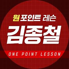 김종철 '원포인트레슨'