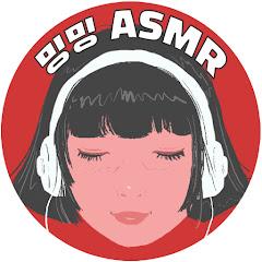 밍밍 MM ASMR