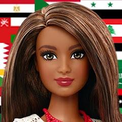 Barbie العربية