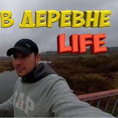 ОДИН В ДЕРЕВНЕ - LIFE