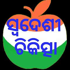 Swadeshi Chikitsa Nirmal