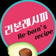 리본레시피reborn recipe
