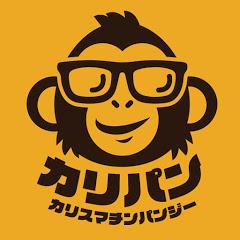 【カリパン】カリスマチンパンジー