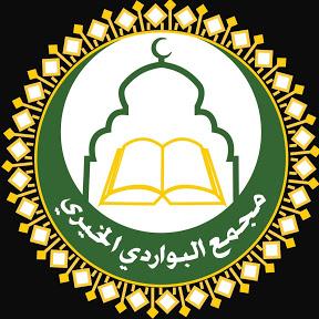 جامع البواردي