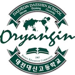 대전대신고등학교