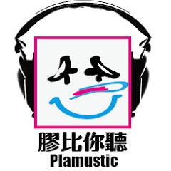 膠比你聽Plamustic