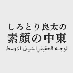 しろとり良太の「素顔の中東」