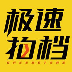 极速拍档 Speedsters