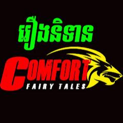 Comfort Fairy Tales