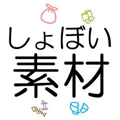 しょぼい素材 フリー BGM 無料 音楽 楽曲 MP3