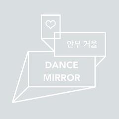 안무 거울 - DANCE MIRROR