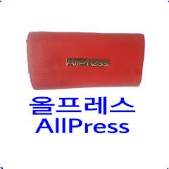올프레스 (AllPress)