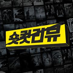 숏컷리뷰 - 드라마 리뷰 전문 채널