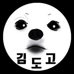 김도고 Doggo Kim