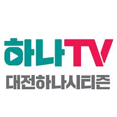 하나TV [대전하나시티즌]