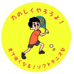 見て強くなる!ソフトテニス塾