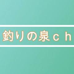 釣りの泉CH