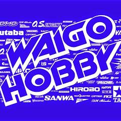 偉高模型 Waigo Model Hobbies LTD