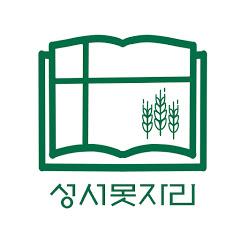 천주교 서울대교구 성서못자리