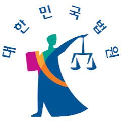 대한민국 대법원