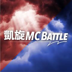 凱旋MCbattle