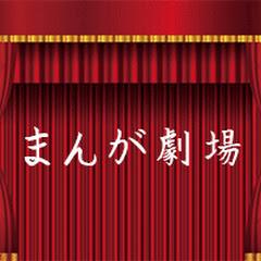 まんが劇場