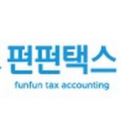 펀펀택스_국세청출신 부동산 증여 세무조사