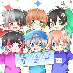 青3F青春サードフライ