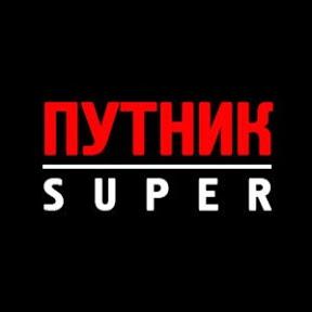 ПУТНИК SUPER