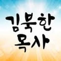 노원한나라은혜교회