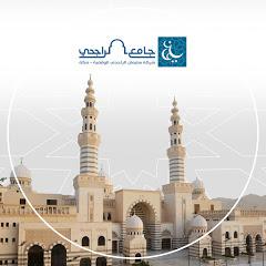 جامع عائشة الراجحي بمكة