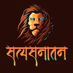 सत्य सनातन Satya Sanatan