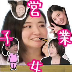 営業女子チャンネル